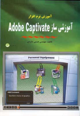 آموزش نرم افزار آموزشي ساز adobe captivate (داودي) نداي سبز شمال