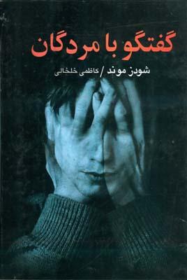 گفتگو با مردگان موند (خلخالي)  دنياي كتاب