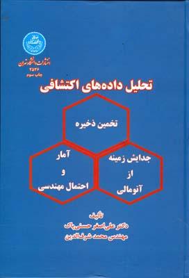 تحليل داده هاي اكتشافي (حسني پاك) دانشگاه تهران
