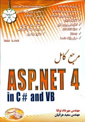 مرجع كامل ASP.NET 4 in c # and VB (توانا) ساحر