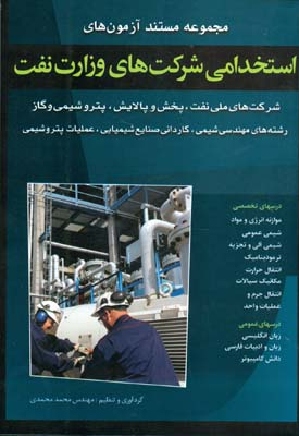 مجموعه مستند آزمون هاي استخدامي شركت هاي وزارت نفت (محمدي) اسراردانش