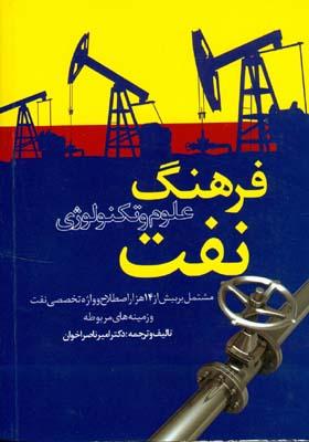 فرهنگ نفت (اخوان) ايثارگران