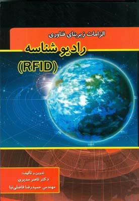 الزامات زير بناي فناوري راديو شناسه RFID  (مديري) گنج نفيس