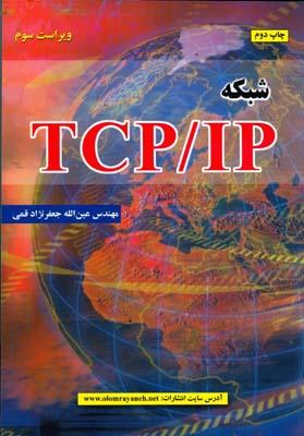 شبكه TCP/IP (جعفرنژاد قمي) علوم رايانه