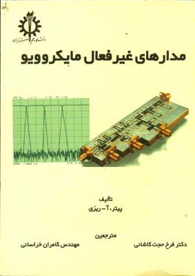 مدارهاي غير فعال مايكروويو آ. ريزي (كاشاني) علم و صنعت