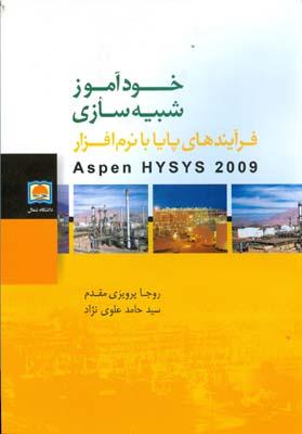 خود آموز شبيه سازي فرآيندهاي پايا با  aspen hysys 2009 (پرويزي) شمال پايدار