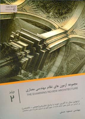 مجموعه آزمون نظام مهندسي معماري جلد 2 (حسني) ياوريان