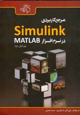 مرجع كاربردي simulink در نرم افزار matlab (داستان پور) كيان رايانه