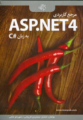 مرجع كاربردي ASP.NET4 به زبان #C (جمشيدي) كيان رايانه