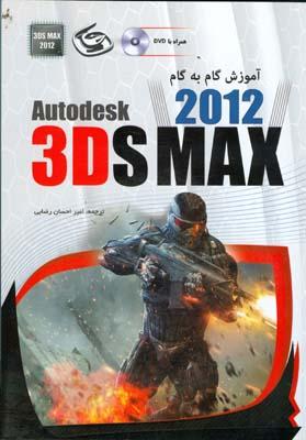 آموزش گام به گام 3DSMAX (رضايي) مهرگان قلم