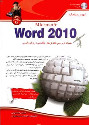 آموزش شماتيك WORD 2010 (يعسوبي) پندارپارس