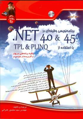 برنامه نويسي وظيفه اي NET 4.0&4.5 با استفاده TPL&PLINQ (عمراني) پندارپارس