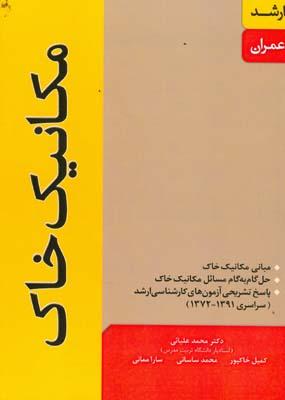 ارشد عمران مكانيك خاك سراسري 1391-1372(عليائي) فدك