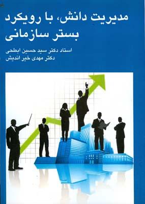 مديريت دانش با رويكرد بستر سازماني (ابطحي) مديران امروز