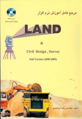 مرجع كامل آموزش نرم افزار LAND & civil Design (ابراهيمي) چپر