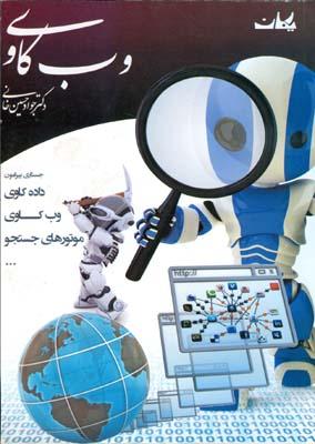 وب كاوي (حسين خاني) يكان