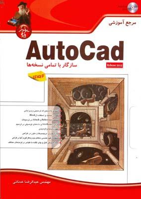 مرجع آموزشي AutoCad 2012 دو بعدي (عدناني) پندارپارس