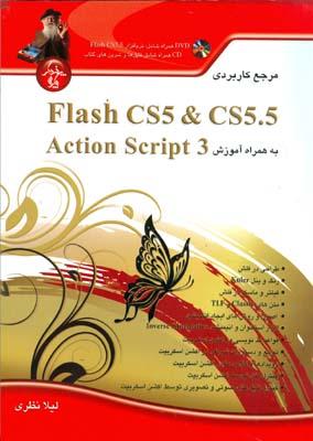 مرجع كاربردي Flash CS5&CS5.5 به همراه آموزش Action Script3 (نظري) پندارپارس