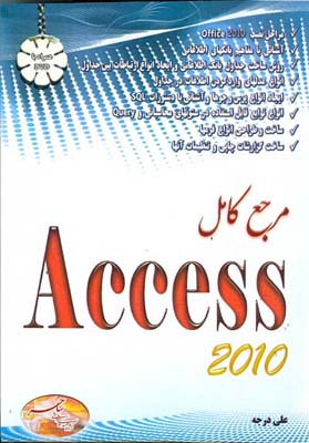 مرجع كامل Access 2010 (درجه) ساحر
