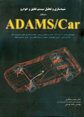 شبيه سازي و تحليل سيستم تعليق و خودرو  با ADAMS/Car (رستگاري) انديشه سرا