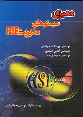 مميزي سيستم هاي مديريت HSE (كرمي) اميد مهر