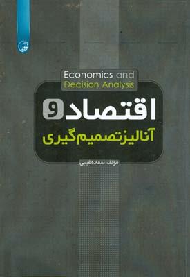 اقتصاد و آناليز تصميم گيري (غيبي) نوآور