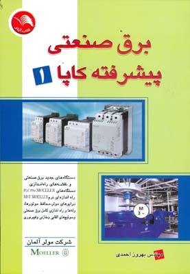 برق صنعتي پيشرفته 1 كاپا (احمدي) آيلار