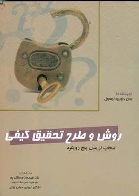 روش و طرح تحقيق كيفي كرسول (حسينقلي پور) نگاه دانش