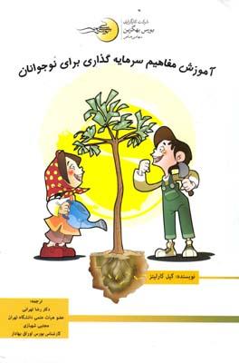 آموزش مفاهيم سرمايه گذاري براي نوجوانان كارليتز (تهراني) نگاه دانش