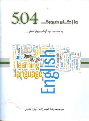 504 واژه ضروري (ناصرزاده) نگاه دانش