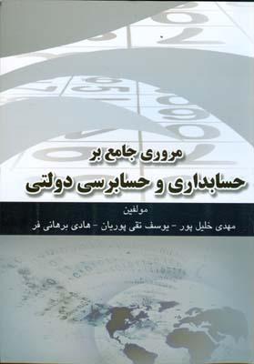 مروري جامع بر حسابداري و حسابرسي دولتي (خليل پور) كياپاشا