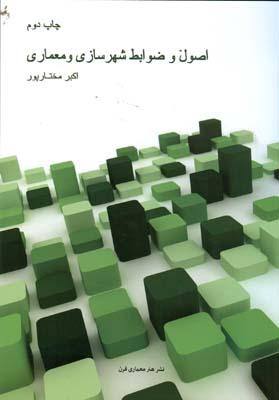 اصول و ضوابط شهرسازي و معماري (مختارپور) هنر معماري قرن