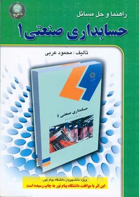 راهنما و حل مسائل حسابداري صنعتي 1 (عربي) پيام رسان
