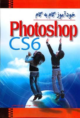 خود آموز گام به گام photoshop cs6 (همتي) بيشه
