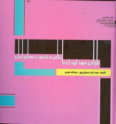 طراحي مهد كودك با نگاهي به تقدس در معماري ايراني (حسين پور) طحان