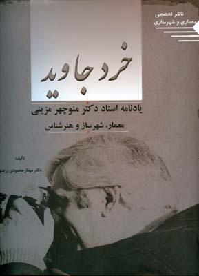 خرد جاويد يادنامه استاد منوچهر مزيني (محمودي) طحان