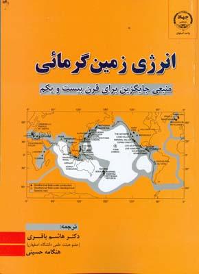 انرژي زمين گرمائي (باقري) جهاد اصفهان