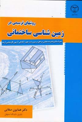 روشهاي ترسيمي در زمين شناسي ساختماني (صفايي) جهاد اصفهان