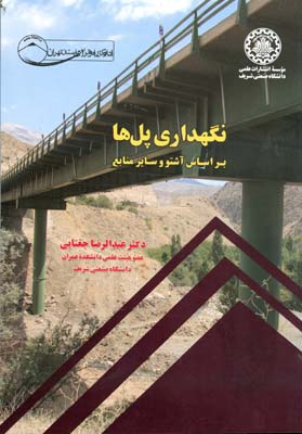 نگهداري پل ها براساس آشتو و ساير منابع (جغتايي) صنعتي شريف