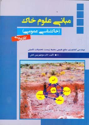 مباني علوم خاك (زرين كفش) علم كشاورزي ايران