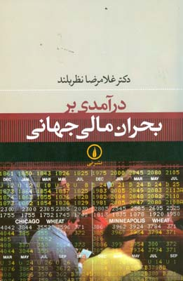 درآمدي بر بحران مالي جهاني (نظربلند) نشر ني