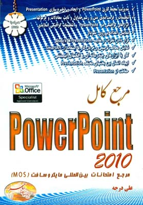 مرجع كامل powerpoint 2010 (درجه) ساحر