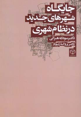 جايگاه شهرهاي جديد در نظام شهري (هراتي) دانشگاه شهيد بهشتي