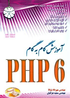 آموزش گام به گام PHP 6 (توانا) ساحر