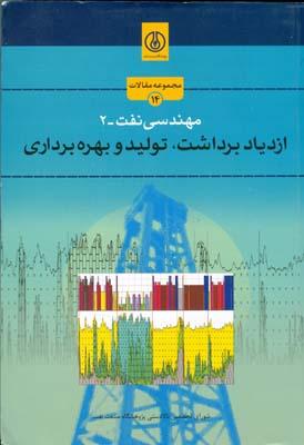 مجموعه مقالات مهندسي نفت2ازديادبرداشت،توليد و بهربرداري (پژوهشگاه صنعت نفت)
