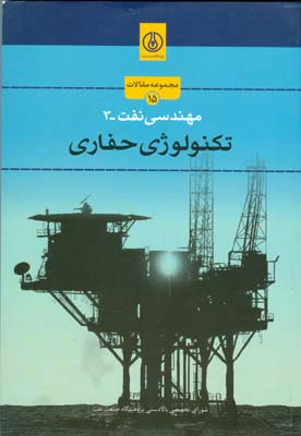 مجموعه مقالات مهندسي نفت3 تكنولوژي حفاري (شوراي تخصصي) پژوهشگاه صنعت نفت