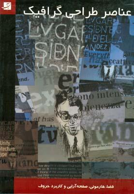 عناصر طراحي گرافيك وايت (بور) كتاب آبان