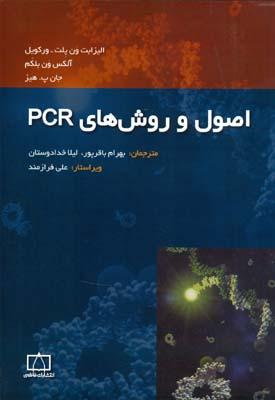 اصول و روش هاي PCR پلت (باقرپور) فاطمي