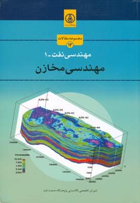 مجموعه مقالات مهندسي نفت1مهندسي مخازن (شوراي تخصصي) پژوهشگاه صنعت نفت