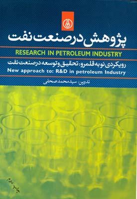 پژوهش در صنعت نفت (صحفي) پژوهشگاه صنعت نفت